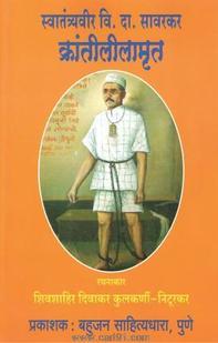 Swatantryaveer V. D. Savarkar Krantililamrut