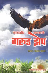 Swatantryaveer Savarkaranchi Garudzep