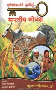 Bharatiy Govansh