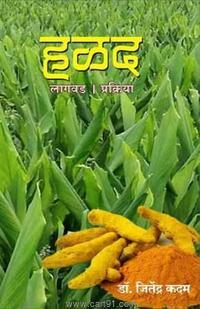 Halad Lagwad Prakriya