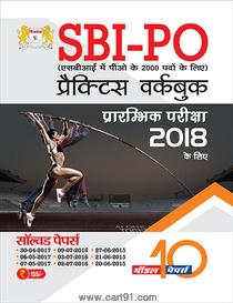 SBI PO Practice Workbook Prarambhik Pariksha