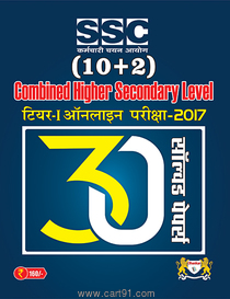 SSC 10 Plus 2 Combined Higher Secondary Level Tier I 30 Solved Papers (Hindi)
